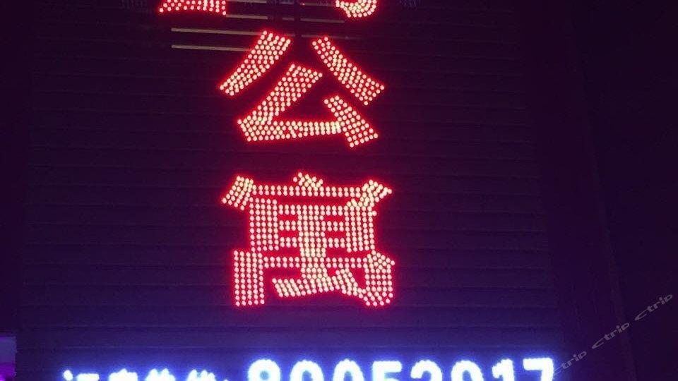 7号精品公寓(新白云机场店)