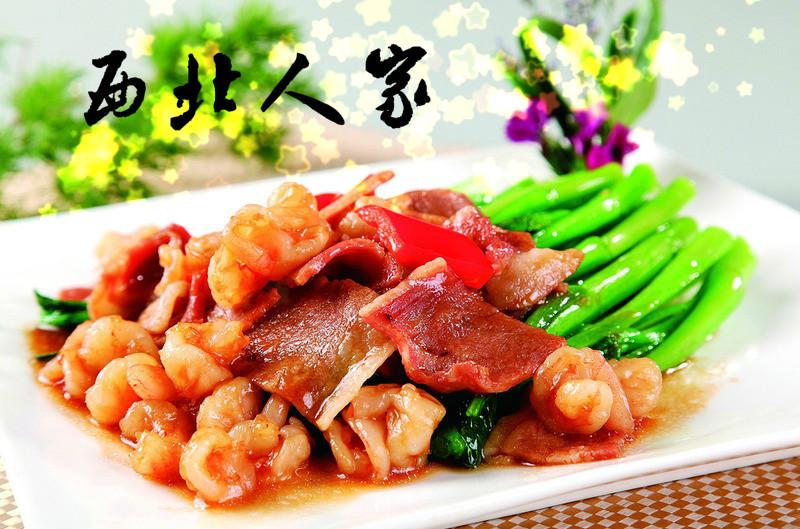 西北人家(康平店)