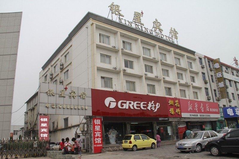 北京银星宾馆
