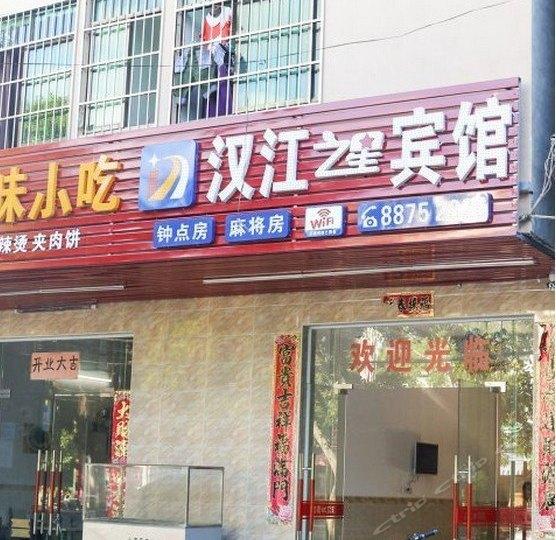 三亚汉江之星宾馆