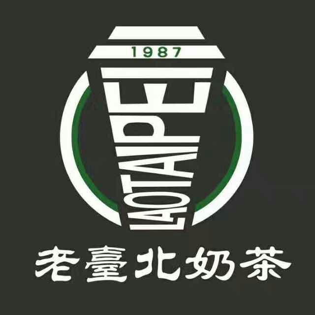 老臺北台式奶茶(天河路店)