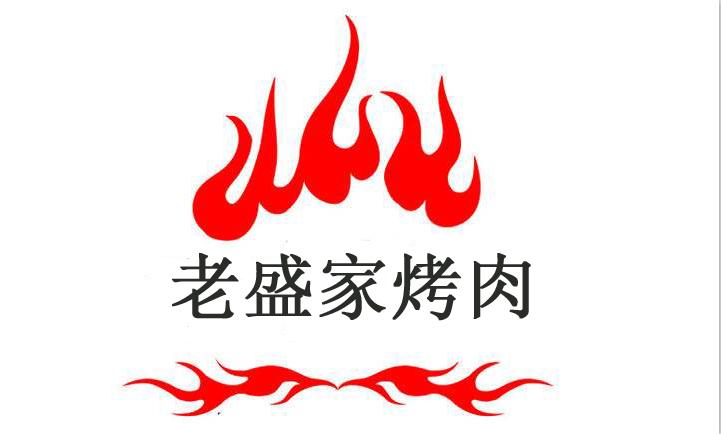 老盛家烤肉(康平路店)
