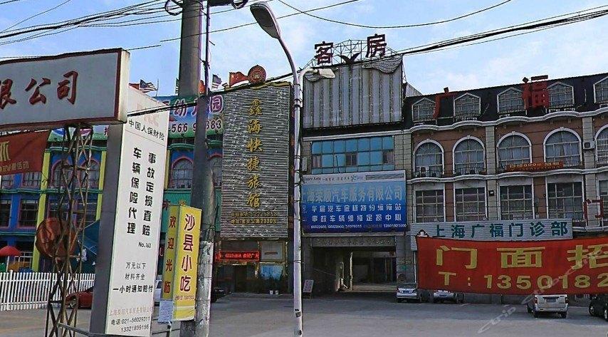 鑫海快捷旅馆