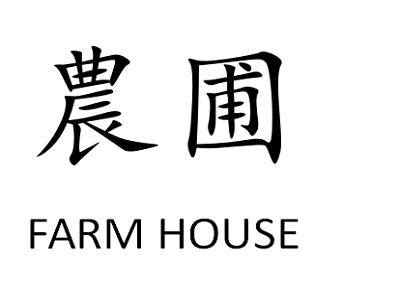 太和农圃饭店