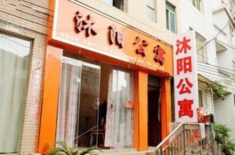 贵阳沐阳公寓(贵州大学店)