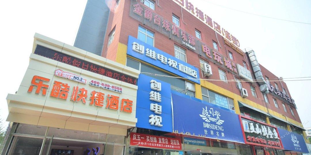 乐酷假日快捷酒店(刘家窑店)