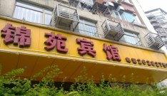广州锦苑宾馆