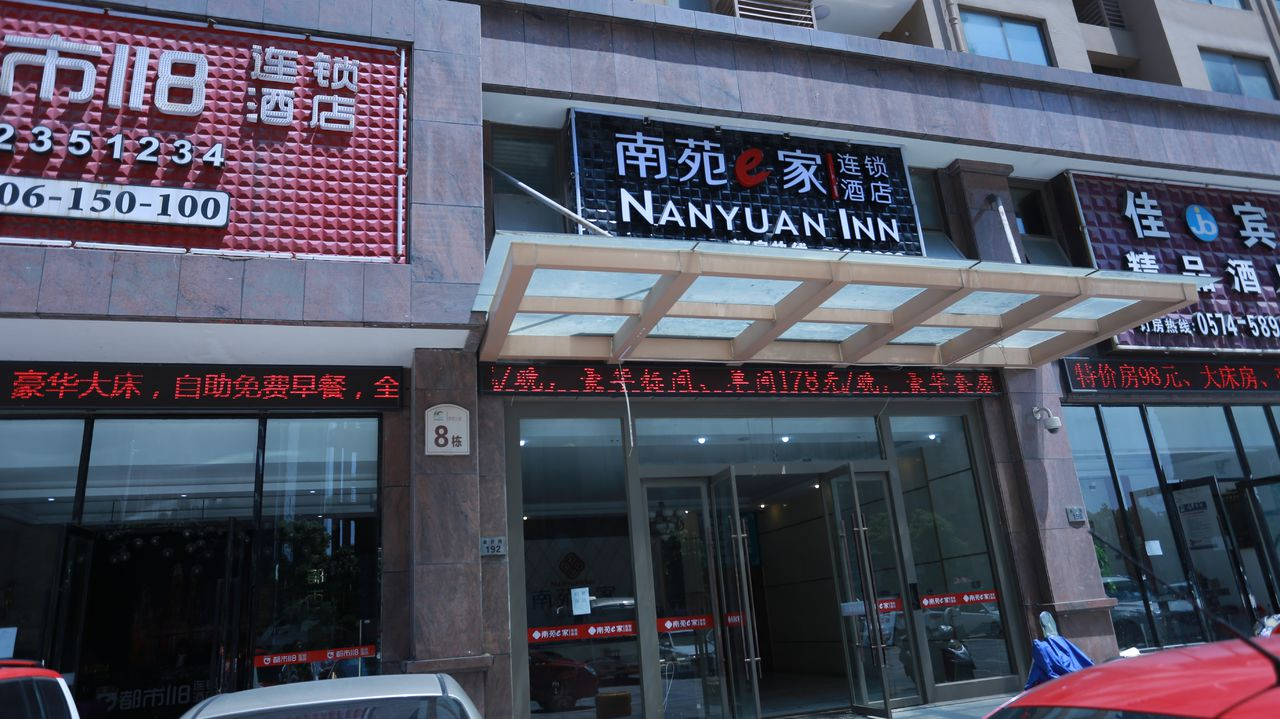 南苑e家连锁酒店(杭州湾世纪城店)