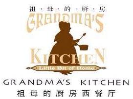 祖母的厨房(石雀胡同店)