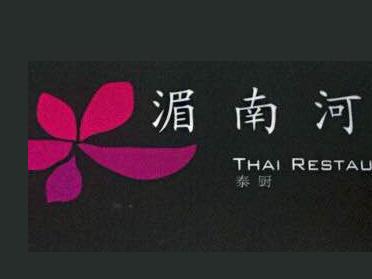 湄南河泰厨(王府井店)