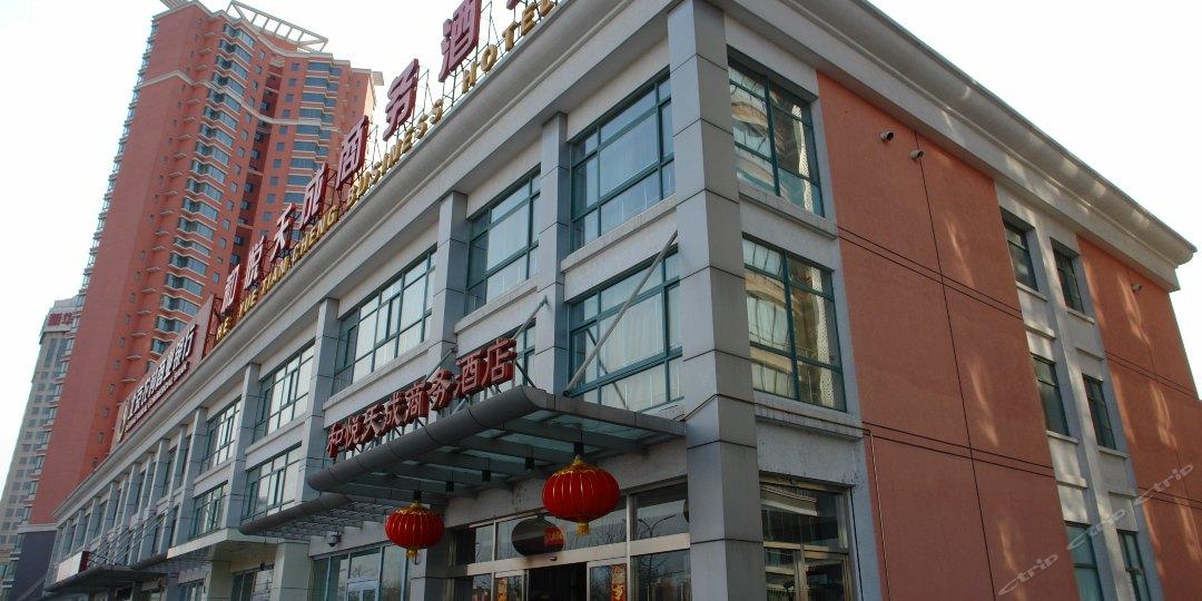 北京和悦天成商务酒店