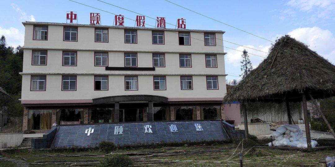 武隆中颐度假酒店