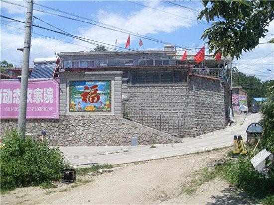 北京新动态农家院(东杨路店)