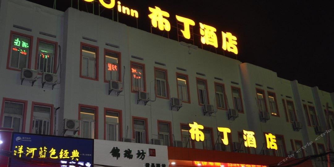 布丁酒店(胜利路店)