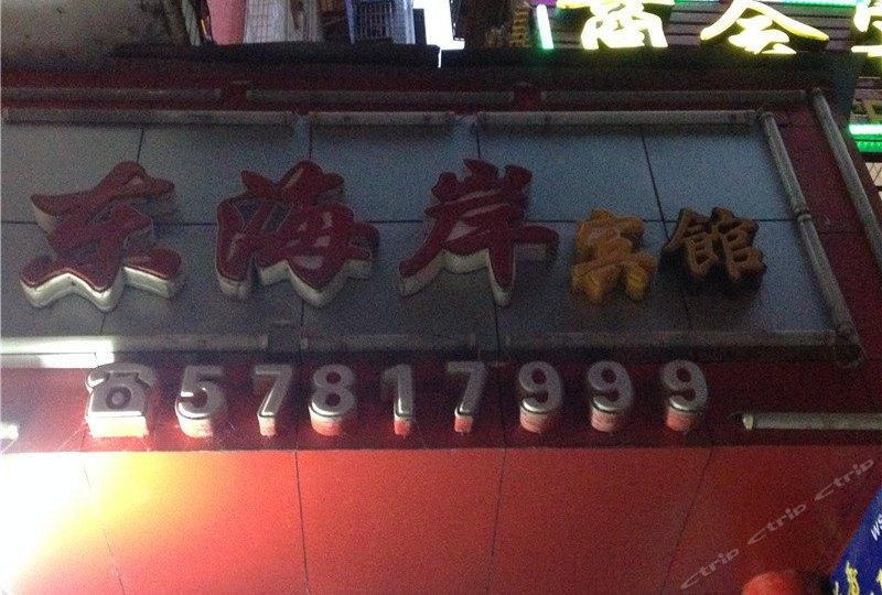 巫山东海岸宾馆