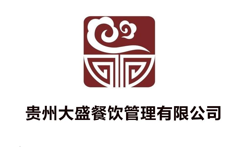 贵州大盛餐饮管理有限公司