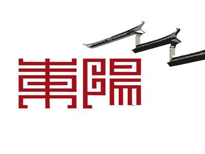 岽阳餐馆(绍兴路店)