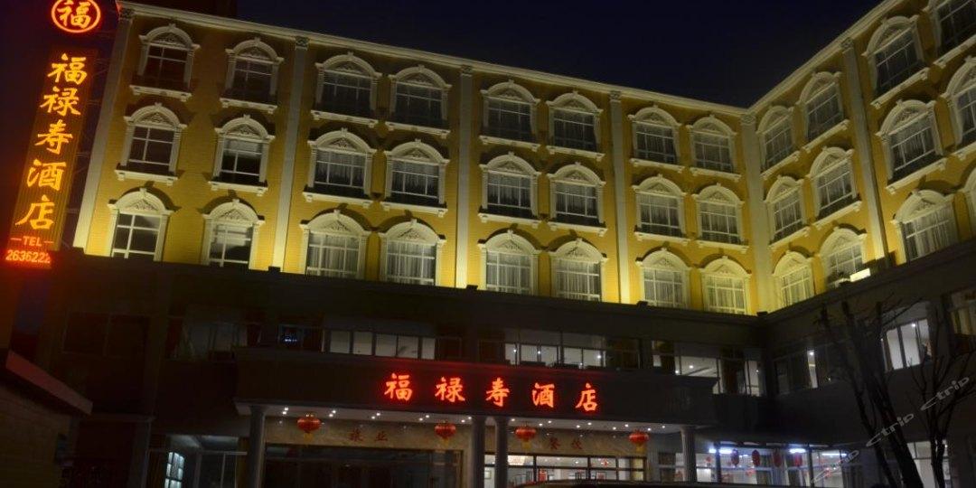福禄寿酒店(祥龙中路店)