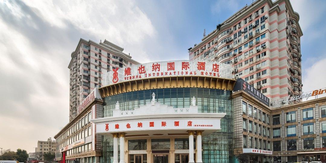 维也纳国际酒店(南京中山陵风景区店)
