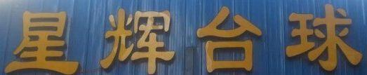 星辉台球俱乐部