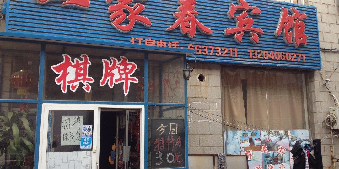 一家春宾馆(大连盛滨花园店)