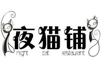 夜猫铺(铂澜大象城店)