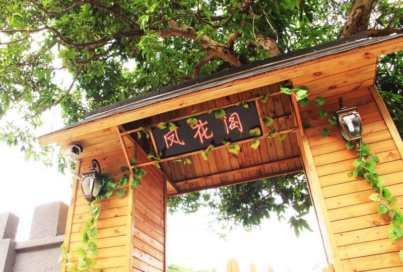 凤花阁旅馆