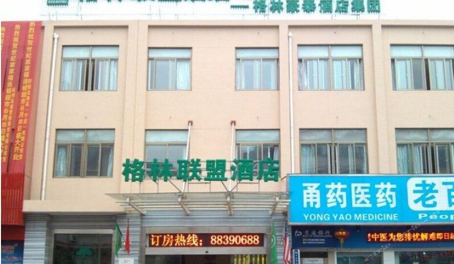 格林联盟酒店(长寿南路店)