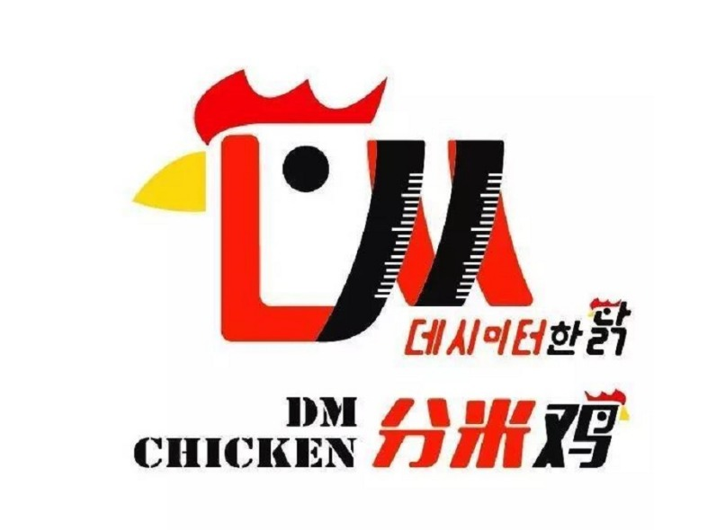 分米鸡DM Chicken(万达店)