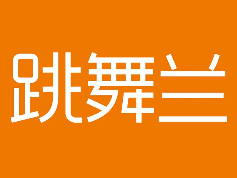 锦尚鲜花(淄川爱使店)