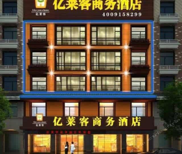 亿莱客商务酒店