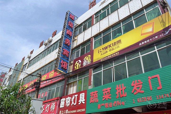 榆林靖边县诚信商务宾馆