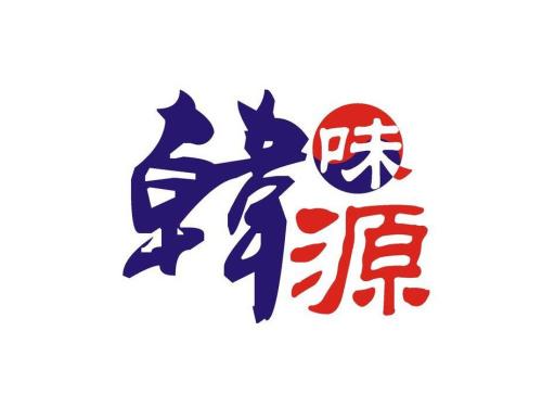 韩味源(马尾店)