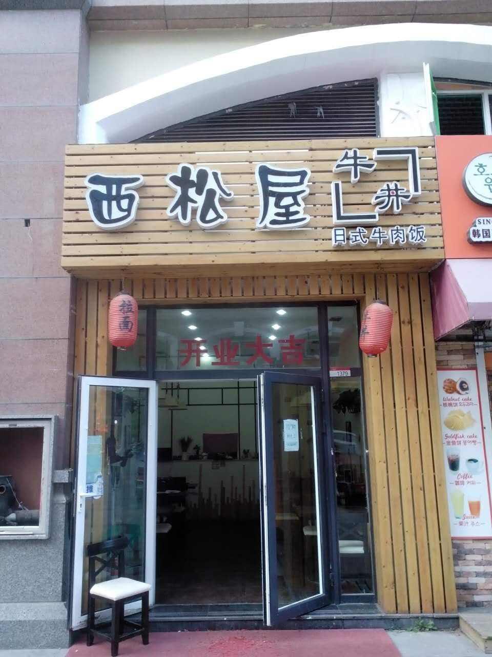 西松屋牛丼日式牛肉饭