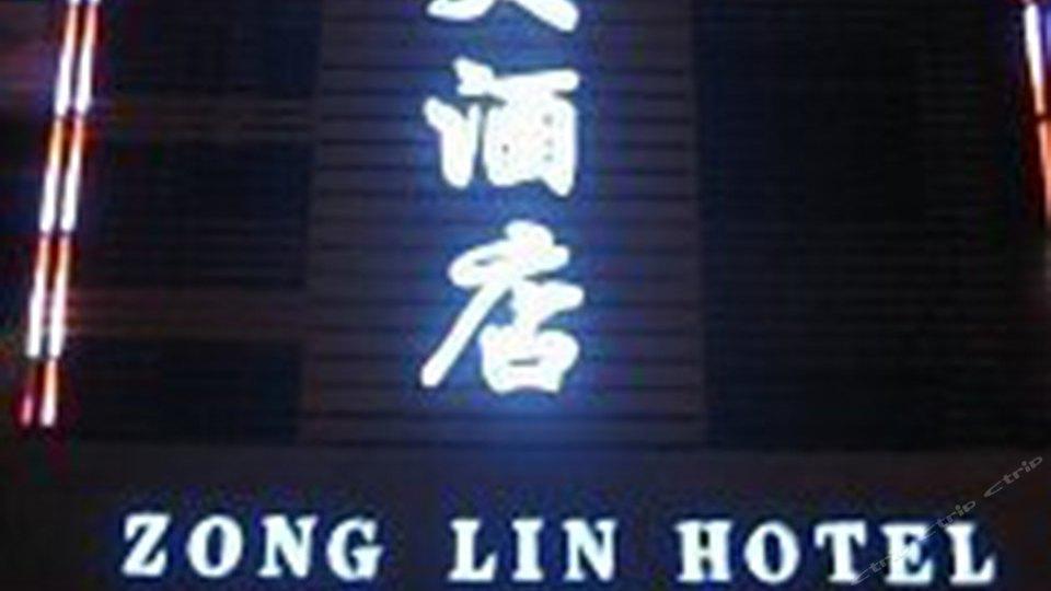 宜州宗霖大酒店
