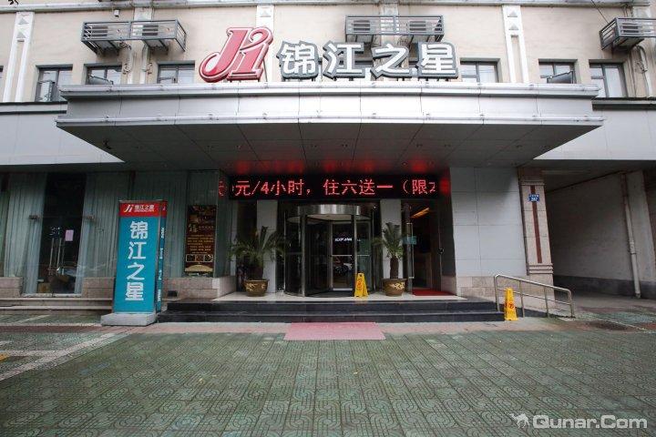 假日之星酒店(临安店)