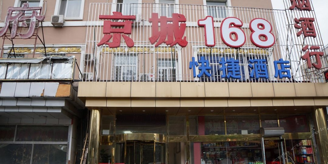 京城168酒店