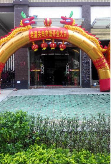 老潼关肉夹馍(工业区店)