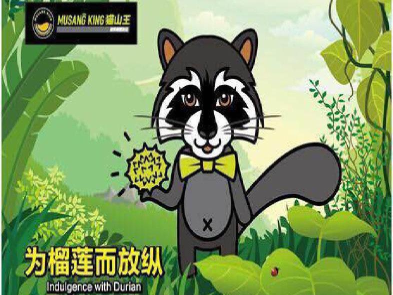 MUsangking猫山王榴莲甜品(滨海店)