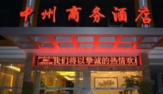 中州商务酒店(福夏路店)