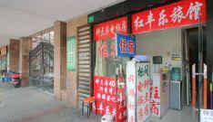 上海丰乐旅馆(二店)
