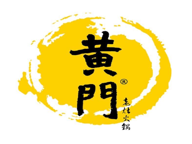 黄门老灶火锅(亚运村店)