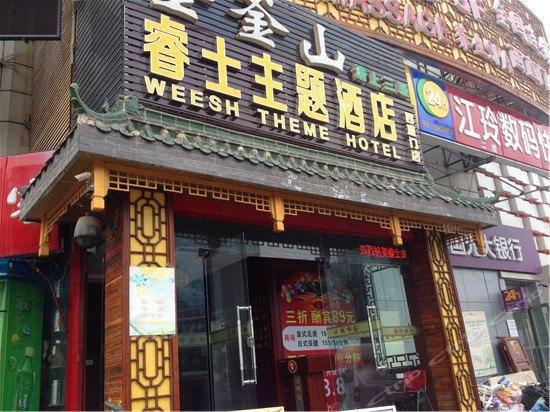 北京睿士主题酒店(西直门店)