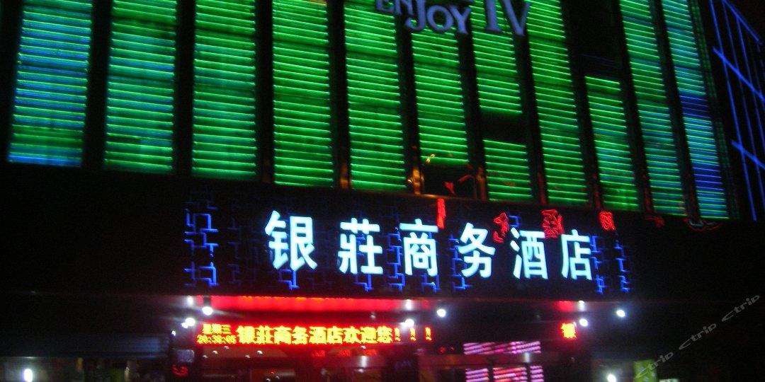 银莊KTV(八一路店)