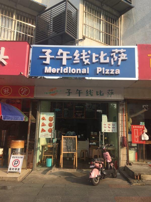 子午线比萨店(二中店)