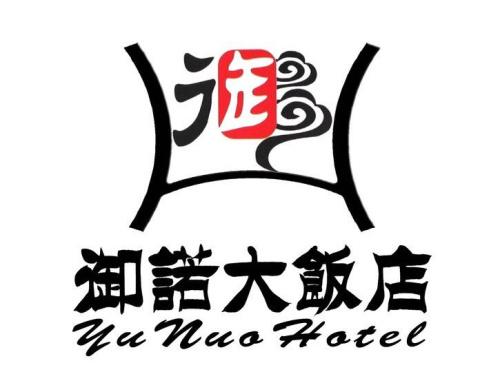 御诺大饭店