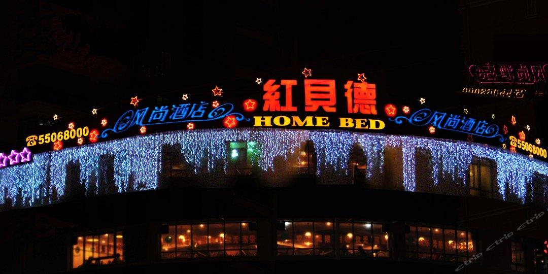 上海红贝德风尚酒店