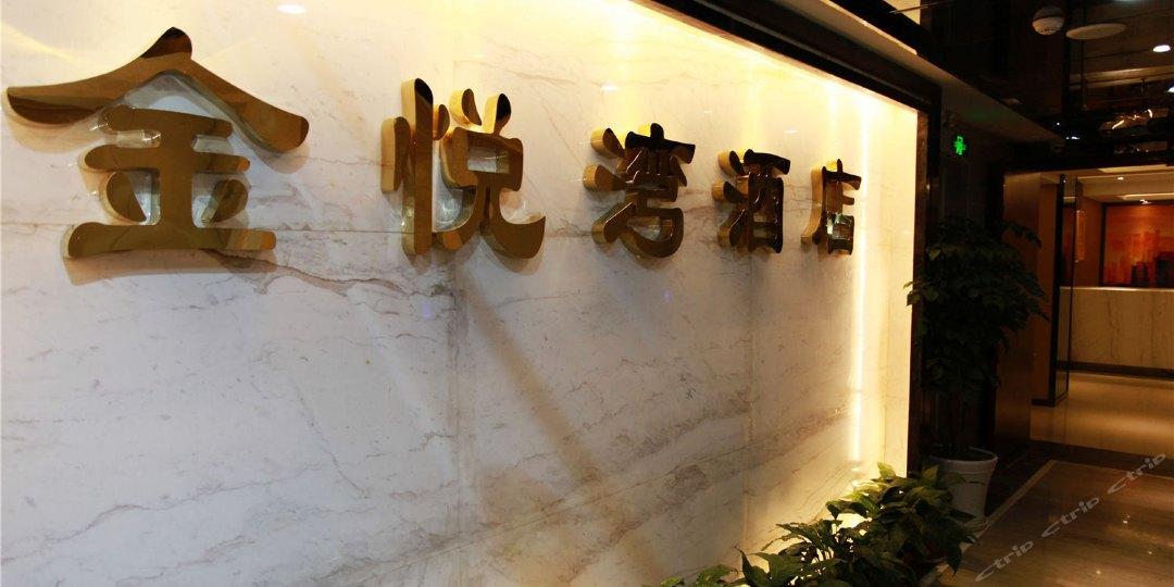 金悦湾酒店(西南医院店)