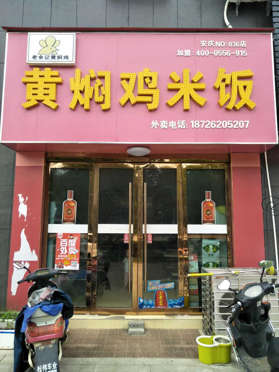 老余记黄焖鸡米饭(望江店)