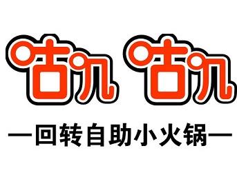 咕叽咕叽回转自助小火锅(南京商厦店)